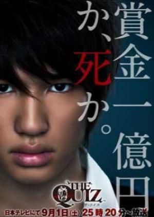 Tanpatsu : Japonais The Quiz 1 épisode spécial[Mystère et Science Fiction]
