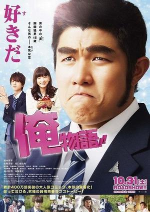 Film : Japonais My Love Story 105 minutes [Comédie, Romance, Amitié et Ecole]