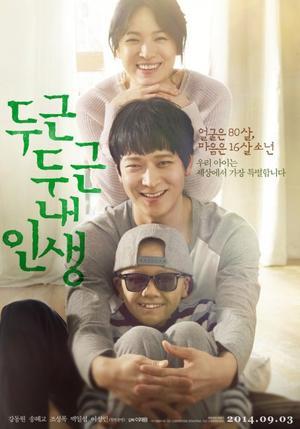 Film : Coréen My Brilliant Life 117 minutes [Drame et Maladie]