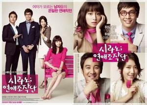 Film : Coréen Cyrano Agency 118 minutes[Romance et Comédie]