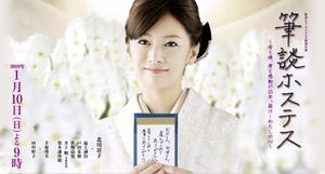 Tanpatsu : Japonais Hitsudan Hostess 1 épisode[Drame et Handicap]