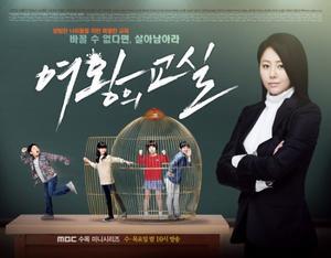 Drama : Coréen Queens of the classroom  16 épisodes