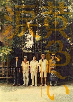 Film : Japonais Yellow Tears 128 minutes[Drame et Tranche de vie]