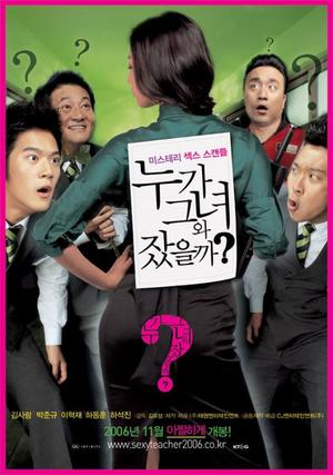 Film : Coréen Who Slept With Her 109 minutes