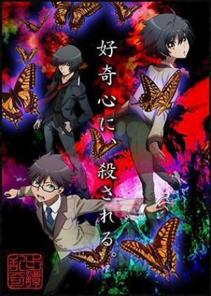 Anime  Ranpo Kitan: Game of Laplace  Genre : Seinen [Horreur, Drame, Policier, Enigme et Mystère]