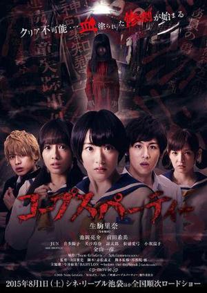Film : Japonais Corpse Party  94 minutes [Ecole, Horreur et  Mystère]