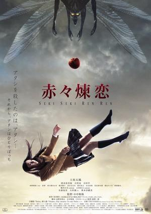 Film : Japonais Deep Red Love 86 minutes [Fantastique et Drame]