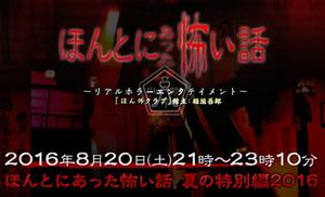 Tanpatsu : Japonais Honto ni Atta Kowai Hanashi Summer SP 2016 147 minutes [Drame et Horreur]