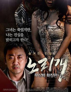 Film : Coréen Norigae (The Secret Scandal) 101 minutes[Drame, Thriller et Jurique]