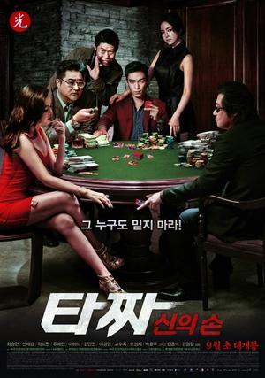 Film : Coréen Tazza : The Hidden Card 147 minutes[Drame et Thriller]