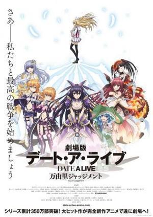 Film D'animation Gekijouban Date a Live: Mayuri Judgement 70 minutes[Comédie, Action, Drame et Amitié]