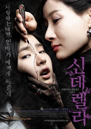 Film : Coréen Cinderella 94 minutes[Horreur et Drame]
