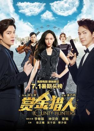 Film : Chinois Bounty Hunters  105 minutes[Action et Comédie]