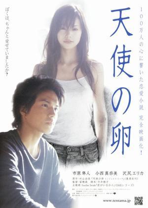 Film : Japonais Tenshi no Tamago 114 minutes[Romance et Drame]