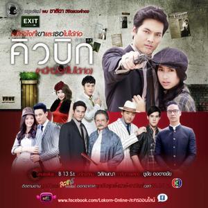Drama : Thailandais Cubic 16 épisodes [Romance, Comédie, Drame et Action]