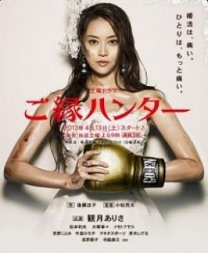 Drama : Japonais Goen Hunter 3 épisodes[Romance et Vie Sociale]