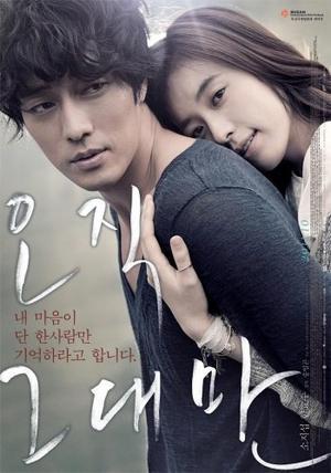 Film : Coréen Always  105 minutes [Drame et Romance]