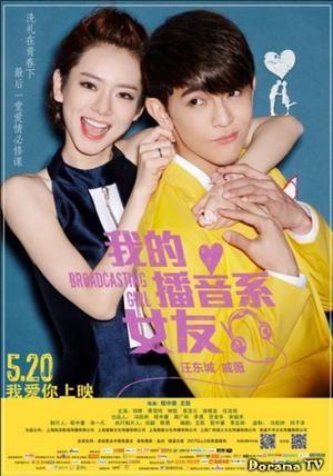 Film : Chinois The Broadcasting Girl  96 minutes[Romance et Comédie]