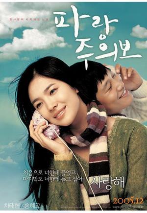 Film : Coréen My Girl and I 95 minutes[Romance Et Drame]
