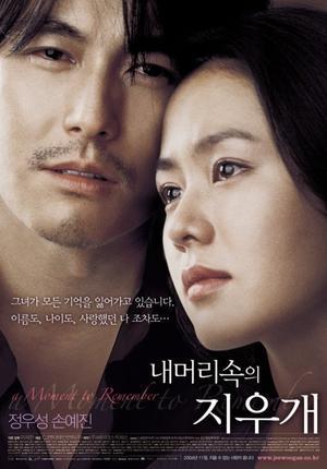 Film : Coréen A Moment to Remember 144 minutes[Drame et Romance]