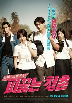 Film : Coréen Hot Young Bloods 121 minutes[Comédie, Romance, Amitié, Action et Ecole]