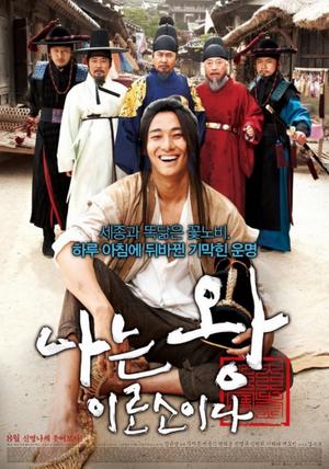 Film : CoréenI Am The King  120 minutes