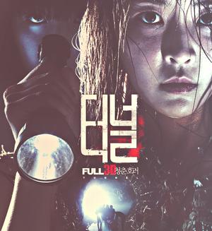 Film : Coréen Tunnel 3D 90 minutes[Horreur, Thriller, Drame et Mystère]