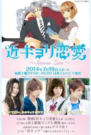 Drama : Japonais Kinkyori Renai - Season Zero  12 épisodes[Romance, Drame et Ecole]