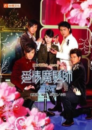 Drama : Taiwanais The Magicians of Love 22 épisodes[Romance et Comédie]