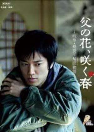 Tanpatsu : Japonais Chichi no Hana, Saku Haru:Gifu Nagaragawa Houkan Monogatari  1 épisode spécial
