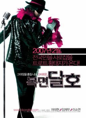 Film : Coréen Highway Star  115 minutes[Comédie et Musique]