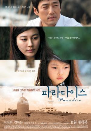 Film : Coréen Paradise 110 minutes[Drame et Romance]
