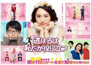 Drama : Japonais Nigeru Wa Haji Da Ga Yaku Ni Tatsu11 épisodes[Comédie et Romance]