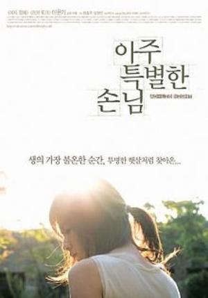 Film : Coréen Ad-Lib Night 99 minutes