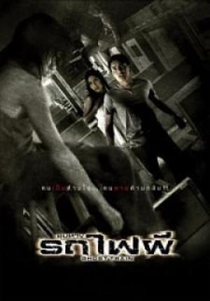 Film : Thailandais Train of the Dead 87 minutes [Horreur, Mystère et Crime]