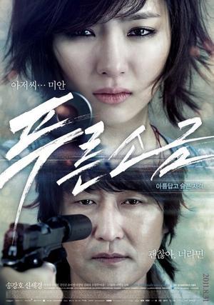 Film : Coréen Hindsight 120 minutes[Action, Policier et Romance]