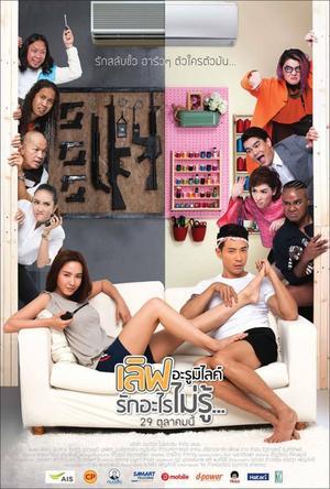 Film : Thailandais Love Arumirai,I don't know  107 minutes[Romance, Comédie et Surnaturel]