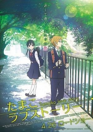 Film d'animation Tamako Love Story 83 minutes[Romance et Comédie]