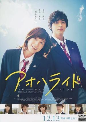 Film : Japonais Ao Haru Ride  122 minutes[Romance, Comédie, Amitié et Ecole]