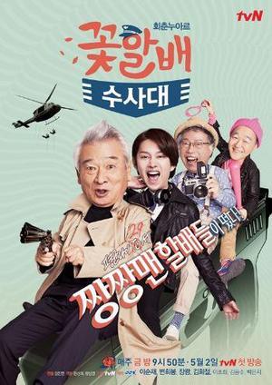 Drama : Coréen Flower Grandpa Investigative Team  12 épisodes[Comédie, Mystère, Policier et Enquêtes]
