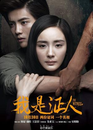 Film : Chinois The Witness 112 minutes[Policier, Handicap et Drame]