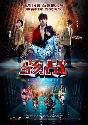 Film : Taiwanais Silent Code  105 minutes[Science-Fiction et Drame]
