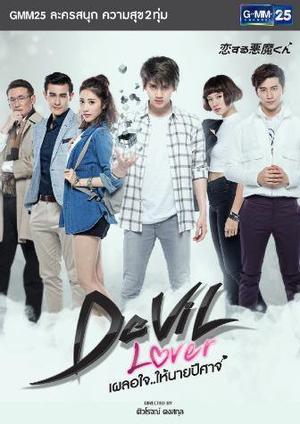 Drama : Thailandais Devil Lover 17 épisodes[Romance, Action et Fantastique]