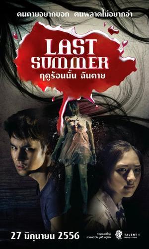 Film : Thailandais Last Summer 89 minutes[Horreur et Epouvante]