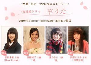 Drama : Japonais Sotsu Uta 4 épisodes[Tranche de vie, Romance et Drame]
