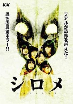 Film : Japonais Shirome 85 minutes