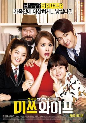 Film coréen Wonderful Nightmare  125 minutes[Romance, Comédie et Famille et Fantastique]