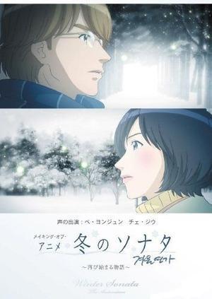 Anime Winter Sonata/Fuyu no Sonata Genre : ?? [Romance et Drame]