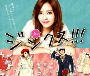 Film : Japonais Jinx 120 minutes[Romance, Comédie et Amitié]