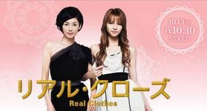 Drama : Japonais Real Clothes  11 épisodes[Comédie, Tranche de vie et Mode]